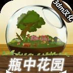 瓶中花园中文版游戏下载