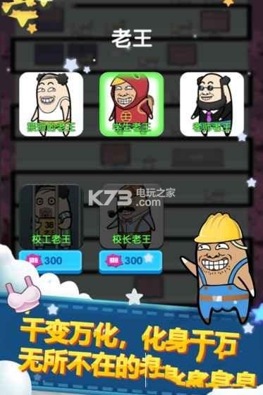 老王快上来 v1.0 游戏下载预约 截图