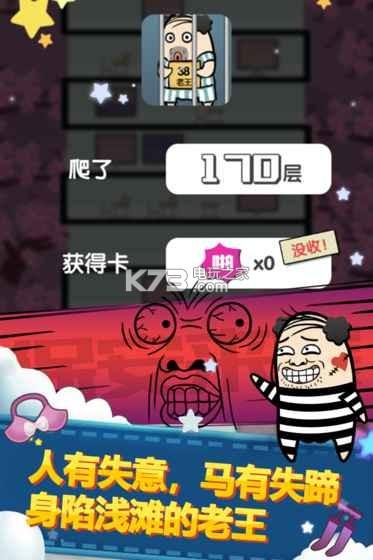 老王快上来 v1.0 安卓版下载预约 截图