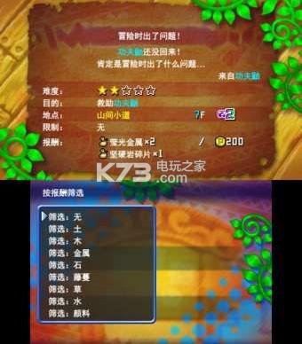 精灵宝可梦不可思议的迷宫:玛格纳之门与无限迷宫 汉化版下载 截图