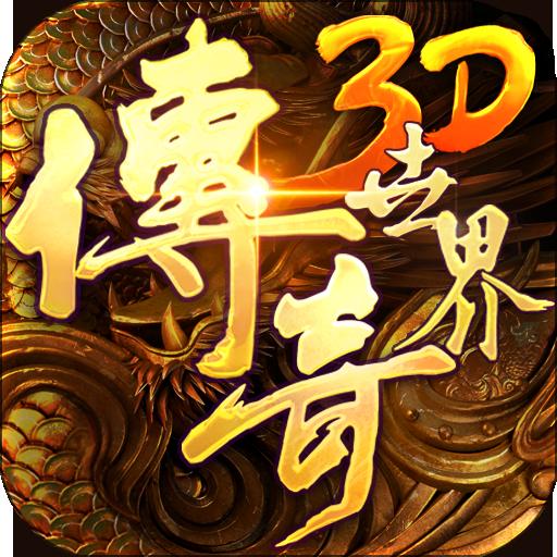 传奇世界3D不删档版下载v1.0
