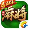 腾讯欢乐麻将全集4周年下载v7.1.45