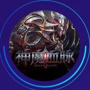 神魔血脉九游版下载预约v1.0