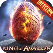 king of avalon v4.1.1 国际服下载