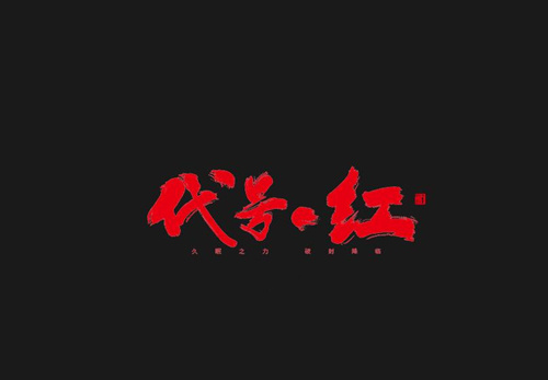 51游戏代号红下载v1.0