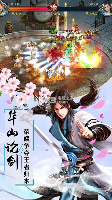 灵剑天尊 v3.2.0 手游下载 截图