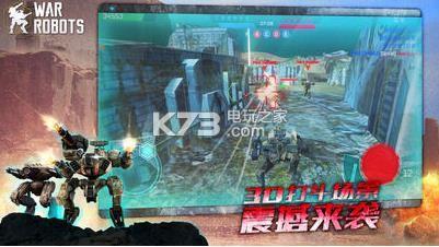 进击的战争机器 v3.7.0 最新版下载 截图