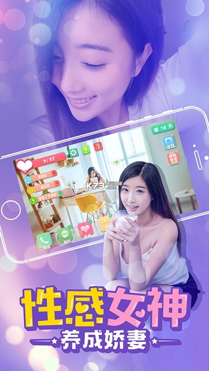 心动女友林依雯 v1.2.5 破解版下载 截图