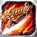 血战龙城ol v3.0.1 果盘版下载