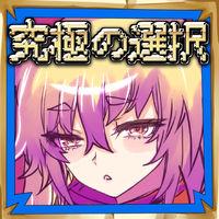 终极选择勇者的传说 v1.0 游戏下载