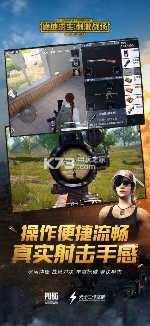 pubg mobile 国际 版 下载