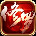 修罗武神 v1.2 官方下载