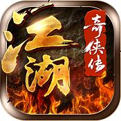 江湖奇侠传果盘版下载v1.0