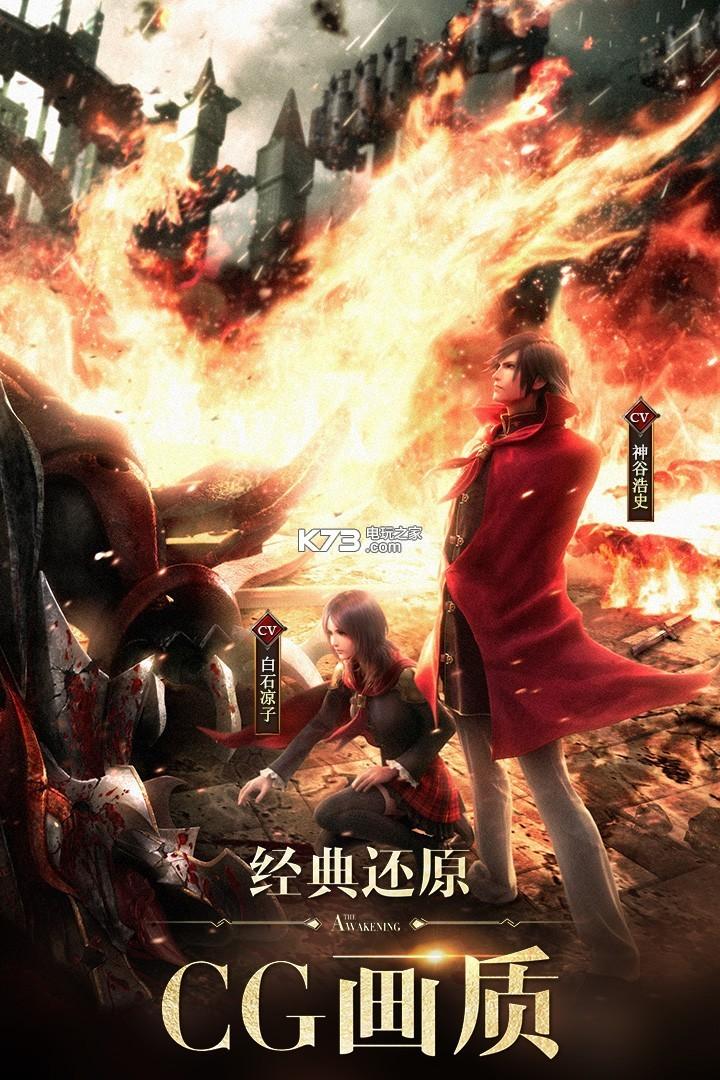 最终幻想觉醒 v1.20.0 下载 截图