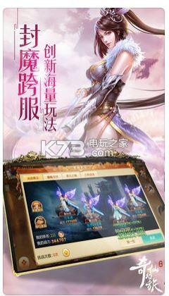 奇仙幻旅 v1.4.2 游戏下载 截图
