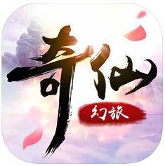 奇仙幻旅游戏下载