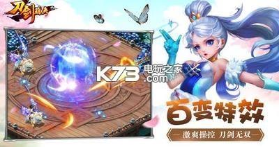 刀剑萌侠 v1.1 九游版下载 截图