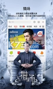乐视视频 v7.12.1 下载安装2018 截图