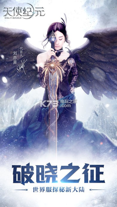 天使纪元 技能无cd版下载v2.8.