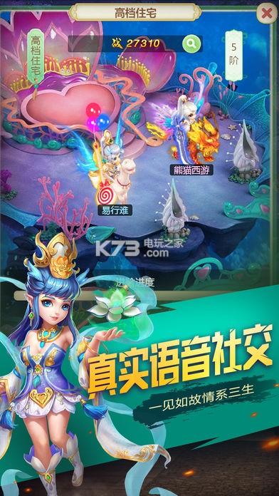 捉妖西游 v1.0 官网下载 截图