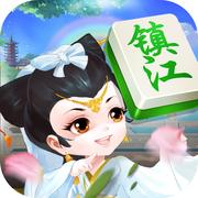 一起镇江棋牌游戏下载v1.0