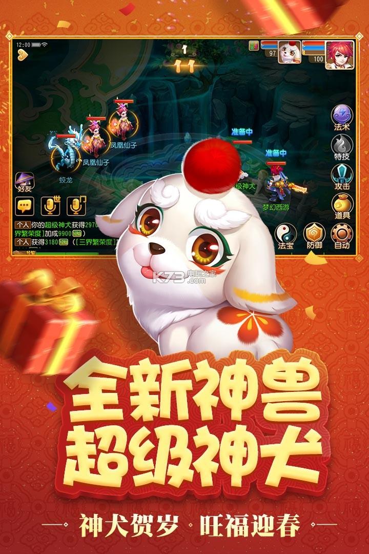 梦幻西游 v1.198.0 下载 截图