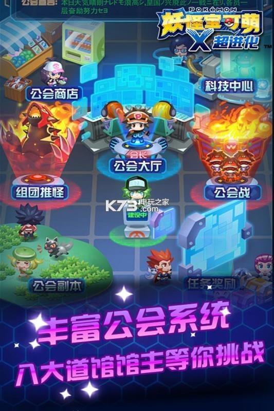 妖怪宝可萌 v1.0 微信登陆版下载 截图