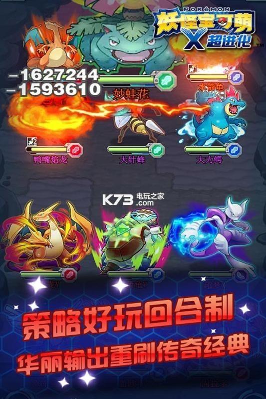 妖怪宝可梦h5 v1.0 破解版下载 截图