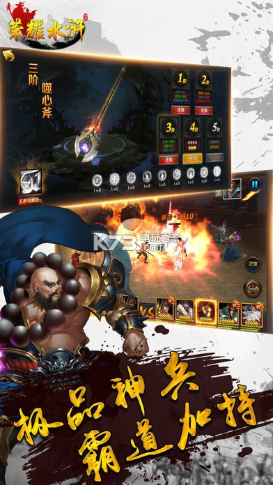 荣耀水浒 v1.0 游戏下载 截图