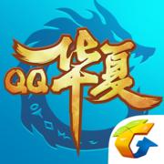 qq华夏九游版下载v1.1.1