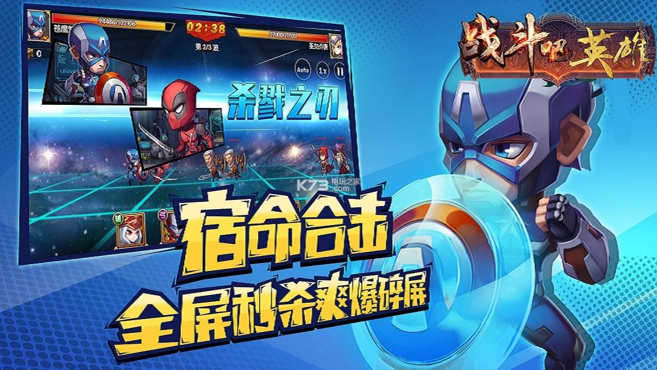 战斗吧英雄 v1.0.0 安卓版下载 截图