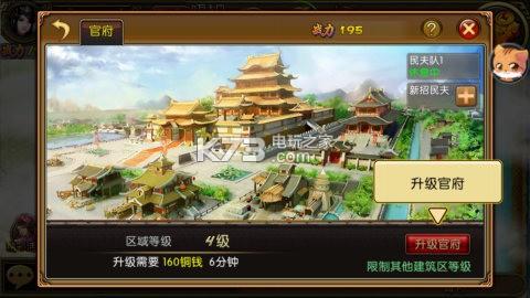 三国枭雄传神将 v1.0 破解版下载 截图