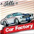 闲置的汽车厂 v6.1 游戏下载