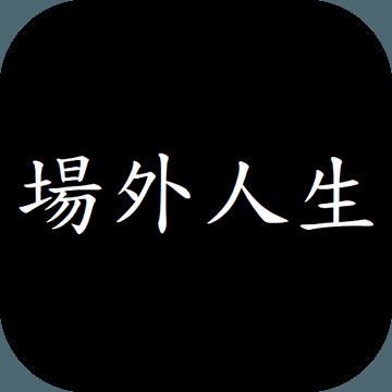 场外人生官方下载v0.12