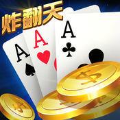 七派娱乐扑克 v1.0 下载