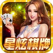 星炫棋牌 v1.2 下载