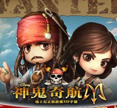 加勒比海盗m v1.0 手游下载