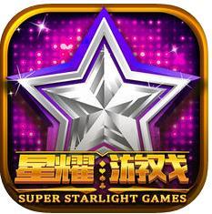 星耀棋牌下载v1.0