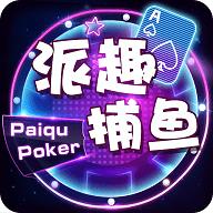 派趣捕鱼游戏下载v1.0.22