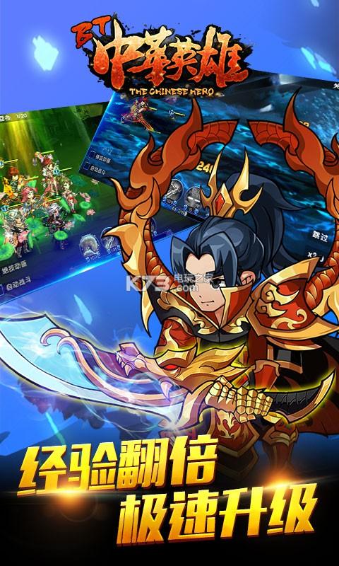中华英雄 v1.5.01.71963 变态版下载 截图