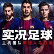 实况足球手游ios版下载v1.0