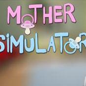 媽媽模擬器 v1.0 游戲下載