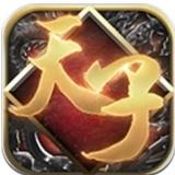 真龙天子ios下载v1.0
