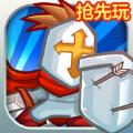 hold住城堡 v1.0 在线玩下载