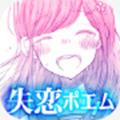 失恋诗中文版下载v1.0.1