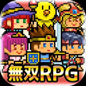 无双RPG勇者VS恶龙 v1.0 汉化版下载