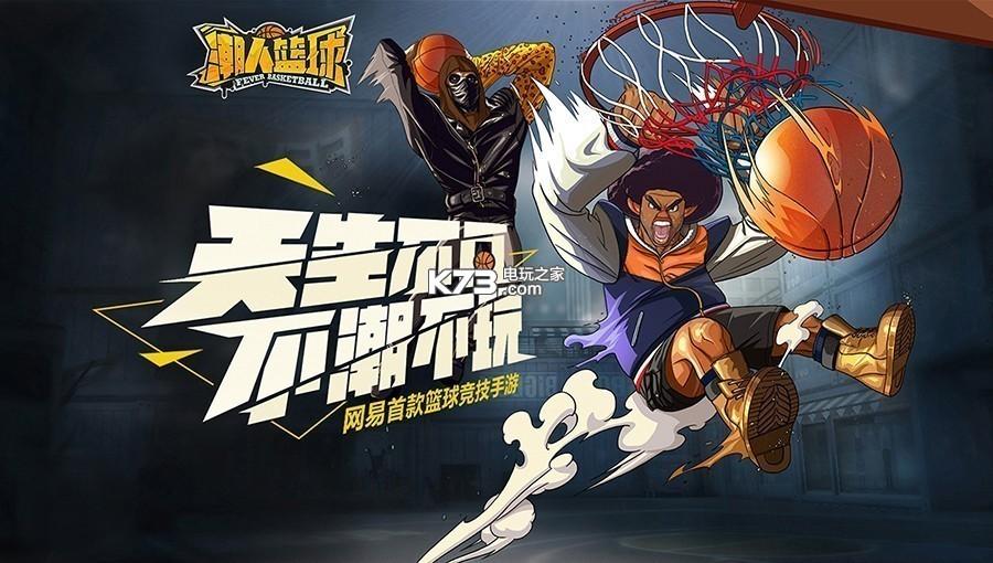 潮人篮球 v20.0.913 更新版下载 截图