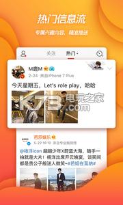 新浪微博 v8.9.3 下载手机版 截图