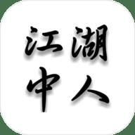 江湖中人中文破解版预约v1.0