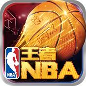 王者NBA手游下载v1.1.0